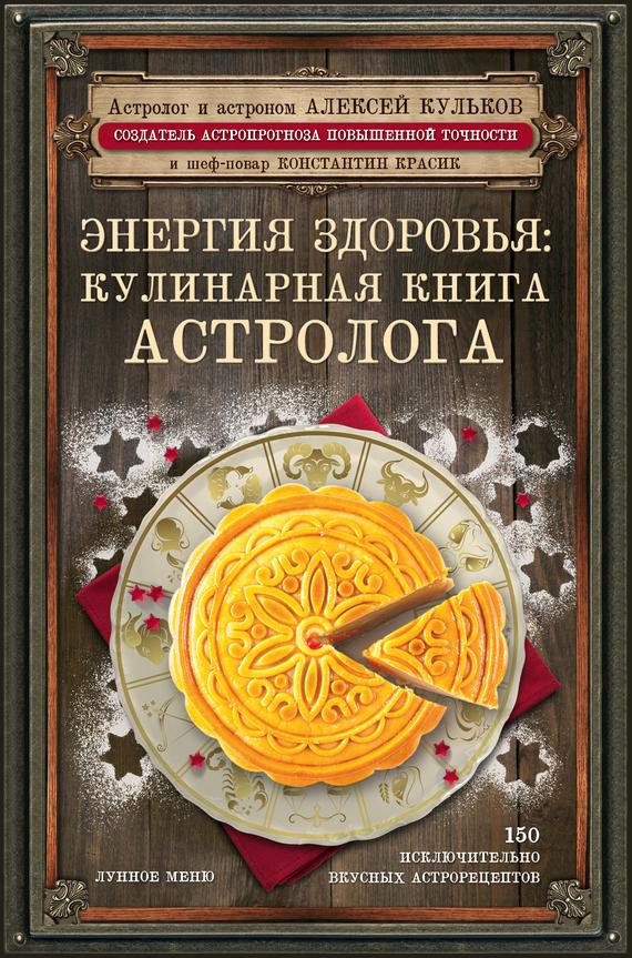 яркий рассказ в книге Алексей Кульков