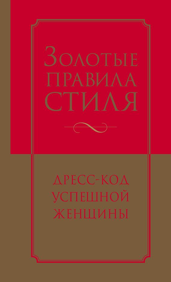 Наталия Найденская, Инесса Трубецкова - Золотые правила стиля. Дресс-код успешной женщины