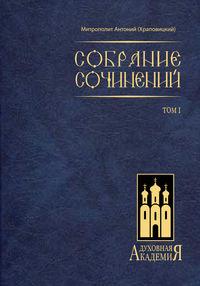 Храповицкий, митрополит Антоний  - Собрание сочинений. Том I
