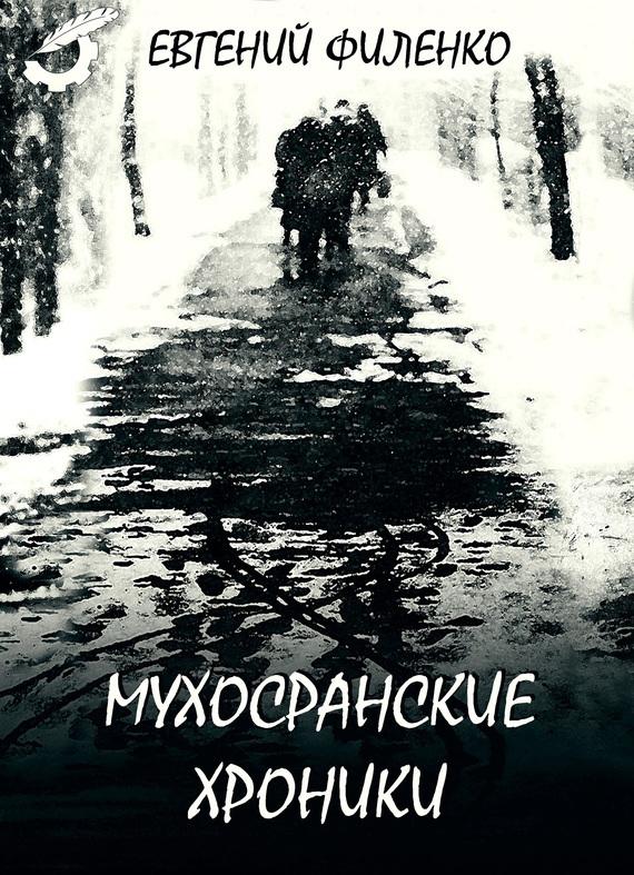 Евгений Филенко Мухосранские хроники (сборник)