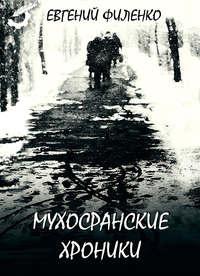 Филенко, Евгений  - Мухосранские хроники (сборник)