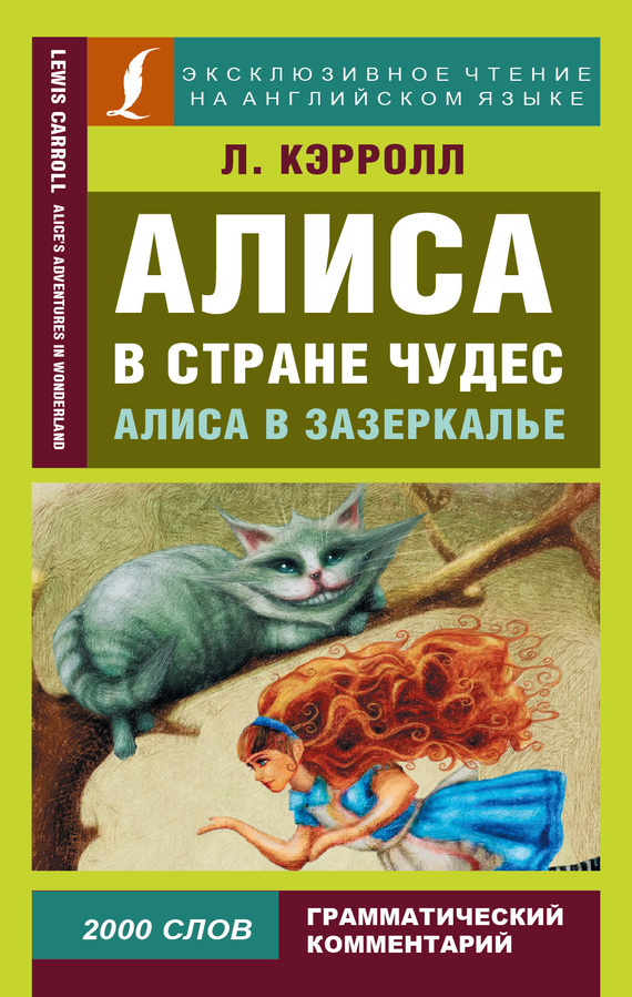 Льюис Кэрролл Алиса в Стране чудес / Alice's Adventures in Wonderland. Алиса в Зазеркалье / Through the Looking-glass, and What Alice Found There кэрролл л алиса в стране чудес алиса в зазеркалье alice s adventures in wonderland through the looking glass