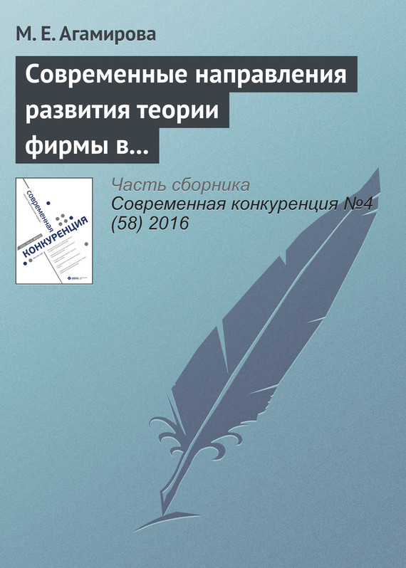 М. Е. Агамирова Современные направления развития теории фирмы в экономической науке изогнутая штыковая лопата рос 77228