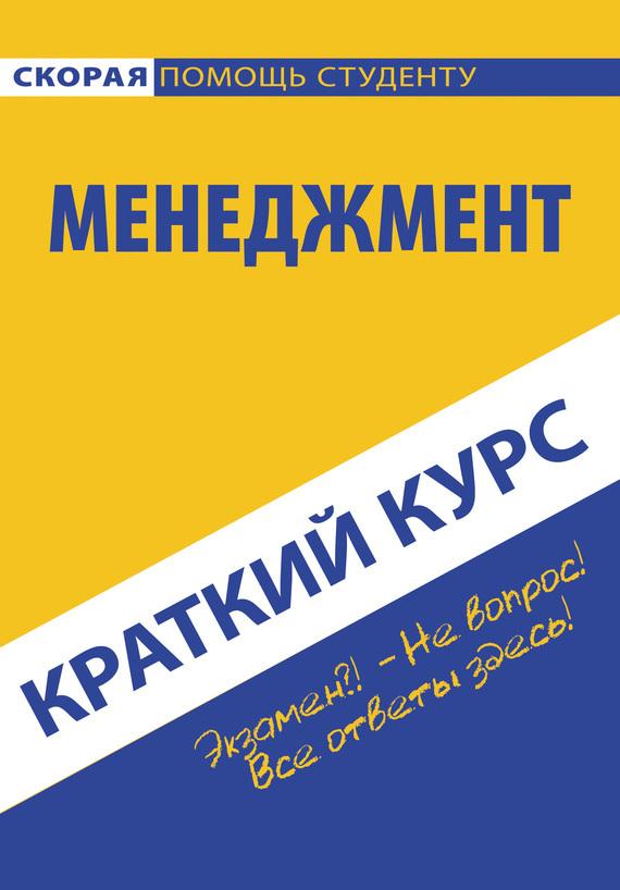 Коллектив авторов Менеджмент