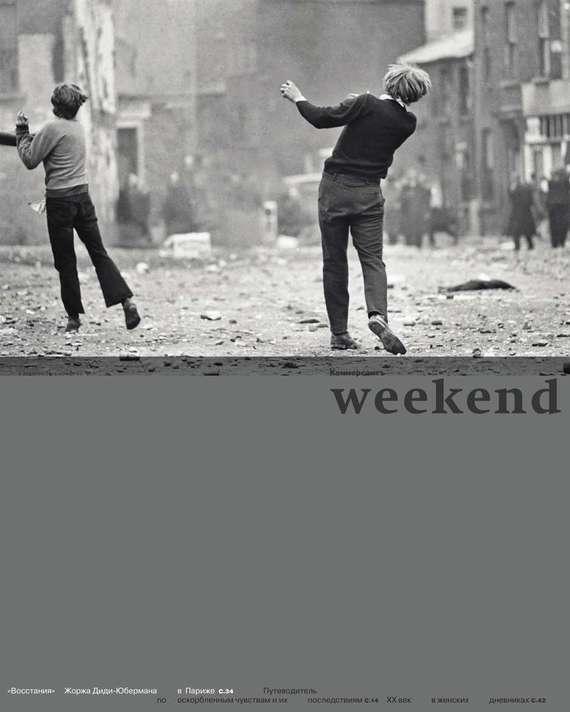 КоммерсантЪ Weekend 42-2016