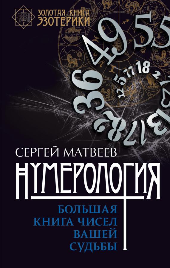 С. А. Матвеев Нумерология. Большая книга чисел вашей судьбы