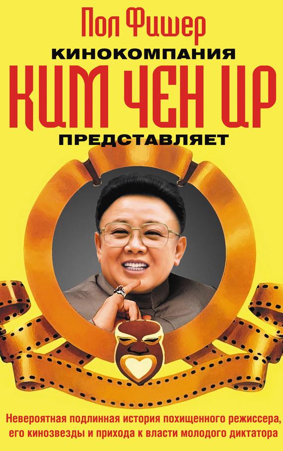 Пол Фишер Кинокомпания Ким Чен Ир представляет удовлетворение или искусство женского оргазма ким кэтролл