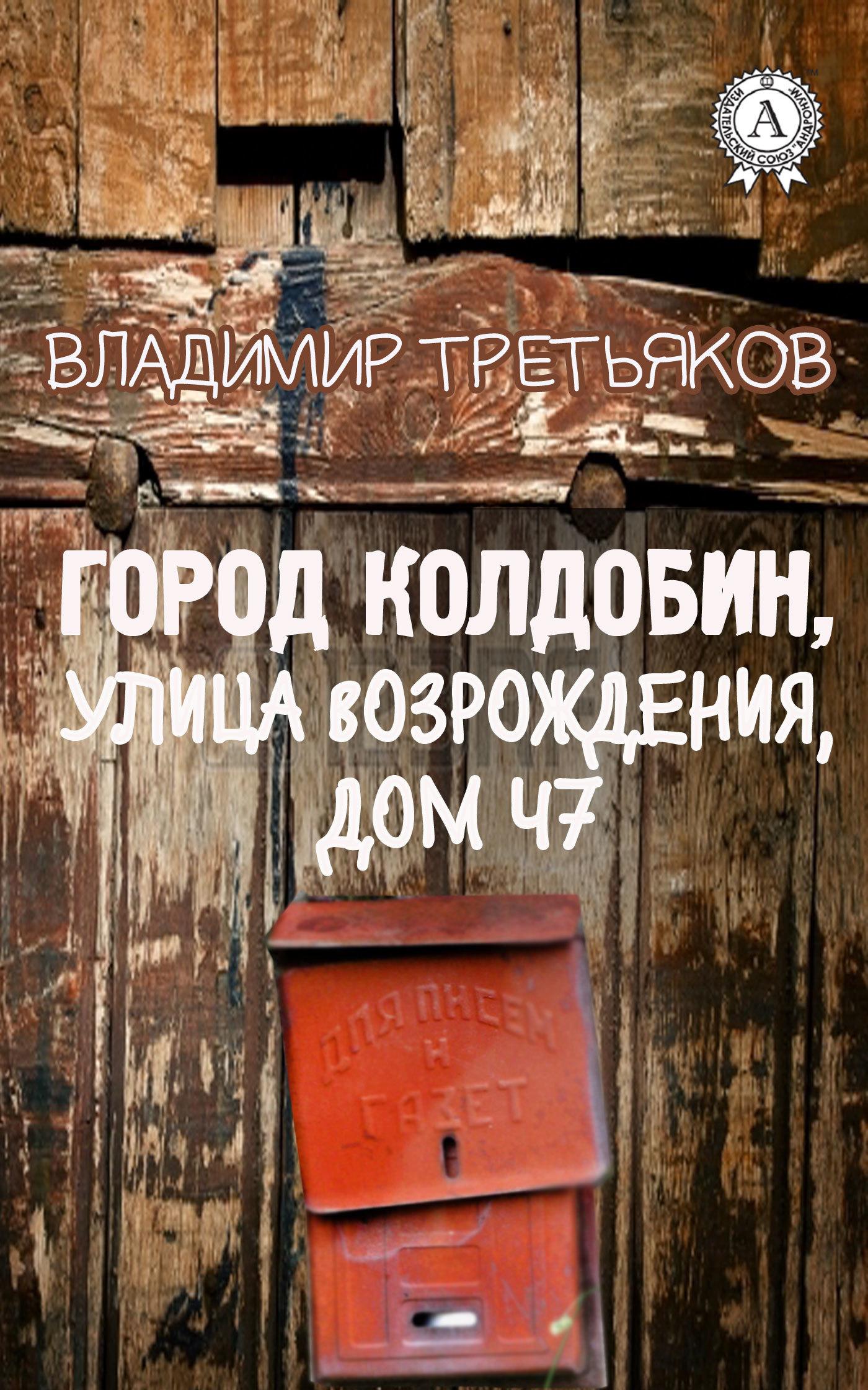 Владимир Третьяков Город Колдобин, улица Возрождения, дом 47