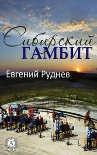Руднев, Евгений  - Сибирский гамбит