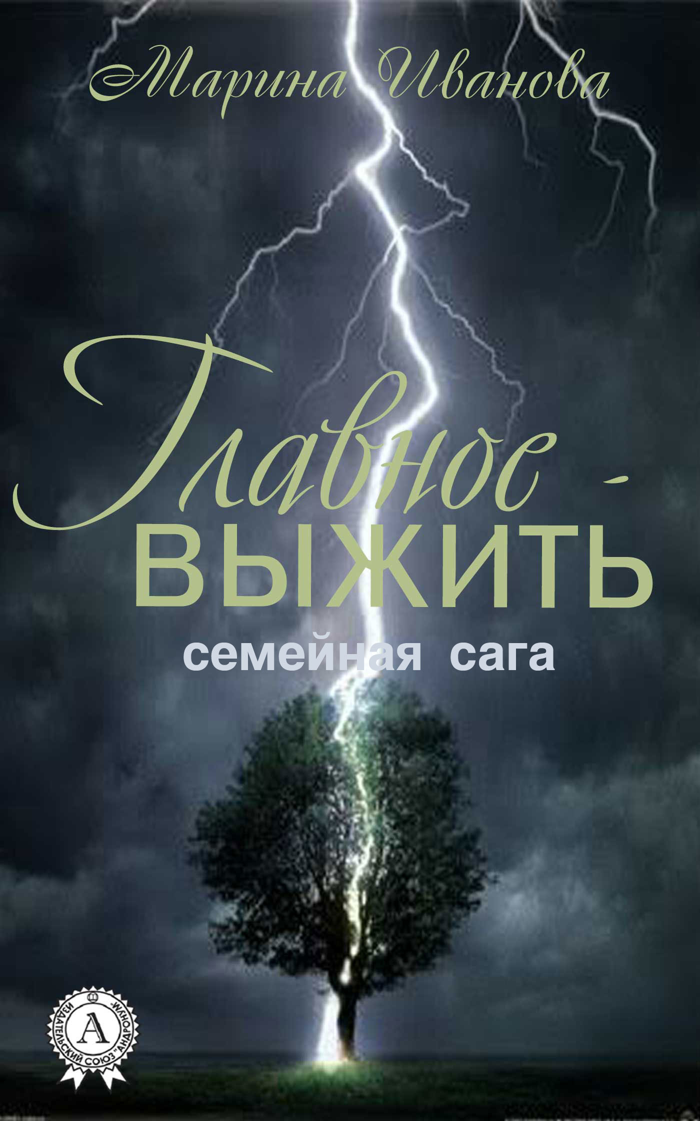 Марина Иванова Главное – выжить