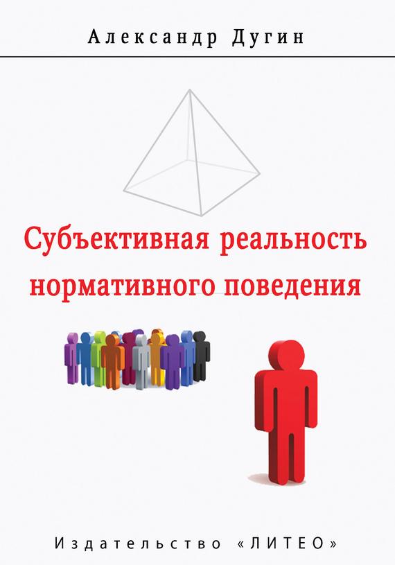 Субъективная реальность нормативного поведения и речи