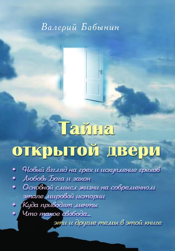 Скачать Тайна открытой двери быстро
