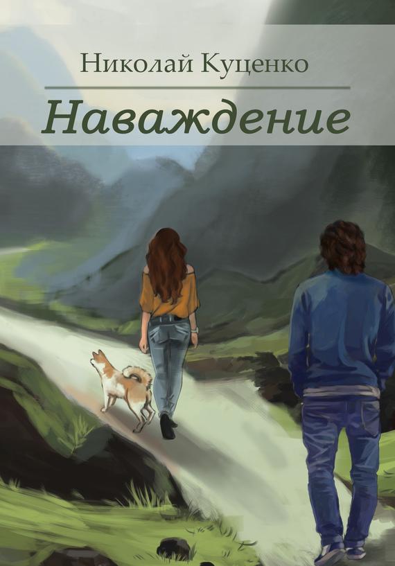 Николай Куценко Наваждение (сборник)