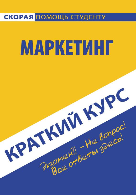 Коллектив авторов Маркетинг