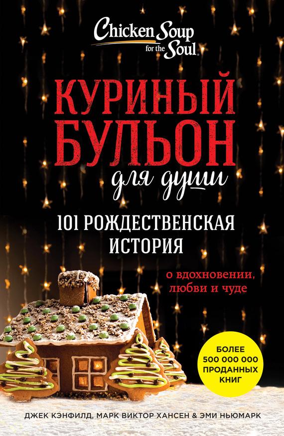 обложка электронной книги Куриный бульон для души. 101 рождественская история о вдохновении, любви и чуде