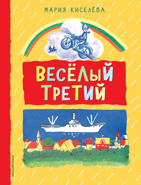 Мария Киселёва Веселый третий сколько стоят хорьки в рязани и где