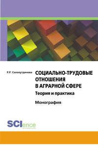 Салахутдинова, Риля  - Социально-трудовые отношения в аграрной сфере. Теория и практика