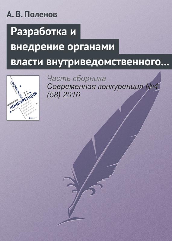 Разработка и внедрение органами власти внутриведомственного антимонопольного стандарта