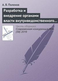 Поленов, А. В.  - Разработка и внедрение органами власти внутриведомственного антимонопольного стандарта