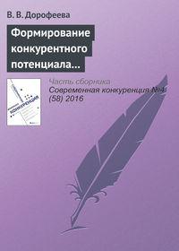 Дорофеева, В. В.  - Формирование конкурентного потенциала машиностроительного комплекса региона