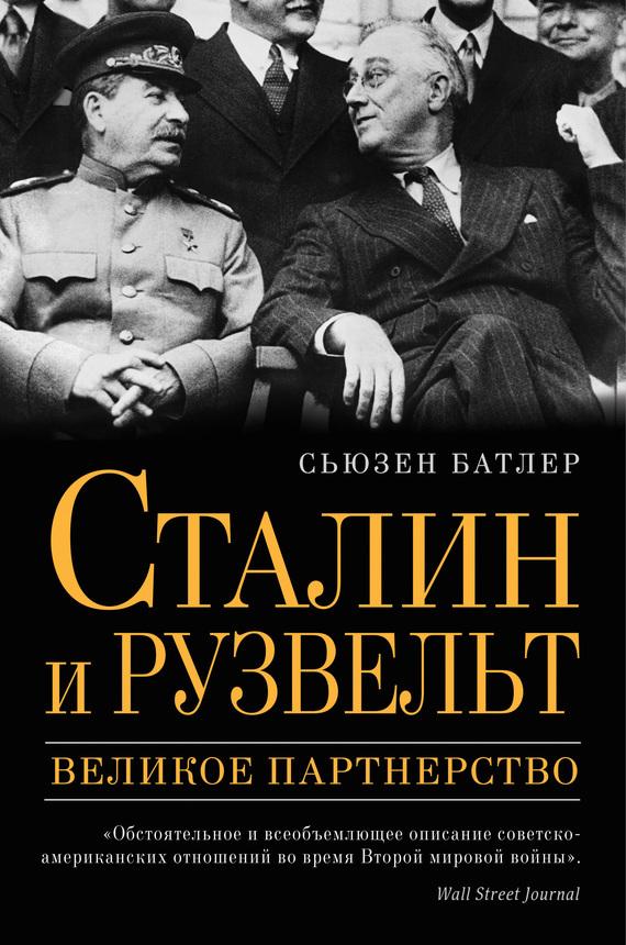 Обложка книги Сталин и Рузвельт. Великое партнерство, автор Батлер, Сьюзен