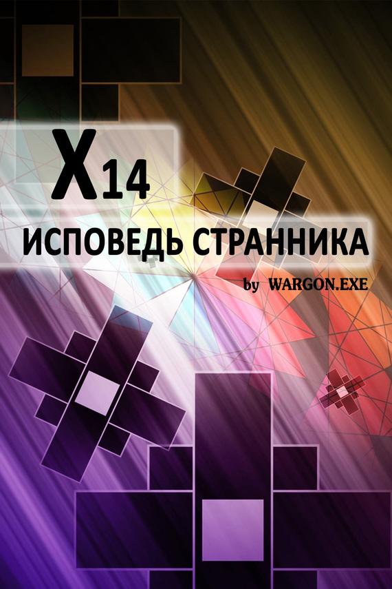 Wargon.exe - X14. Исповедь странника