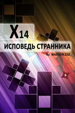 X14. Исповедь странника