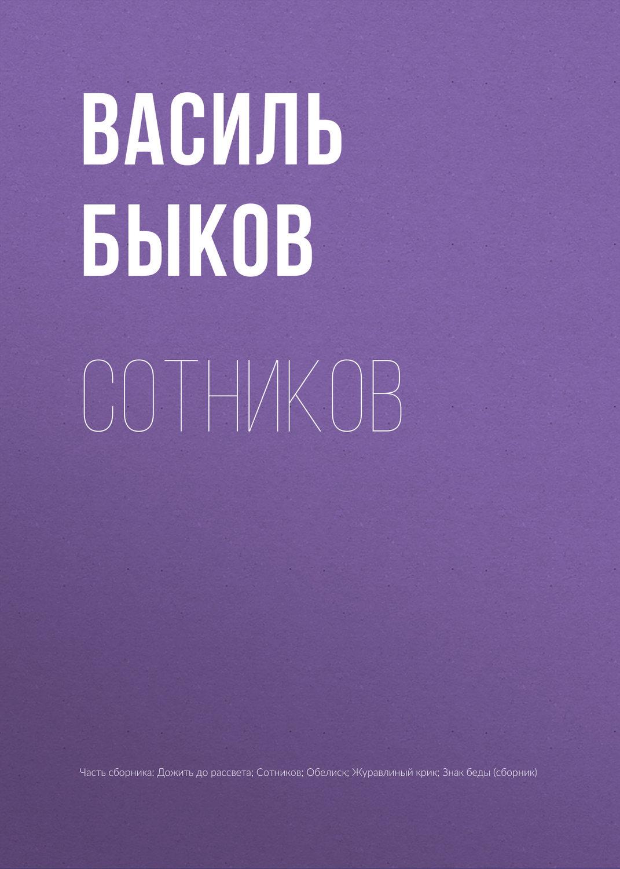 Быков сотников скачать pdf