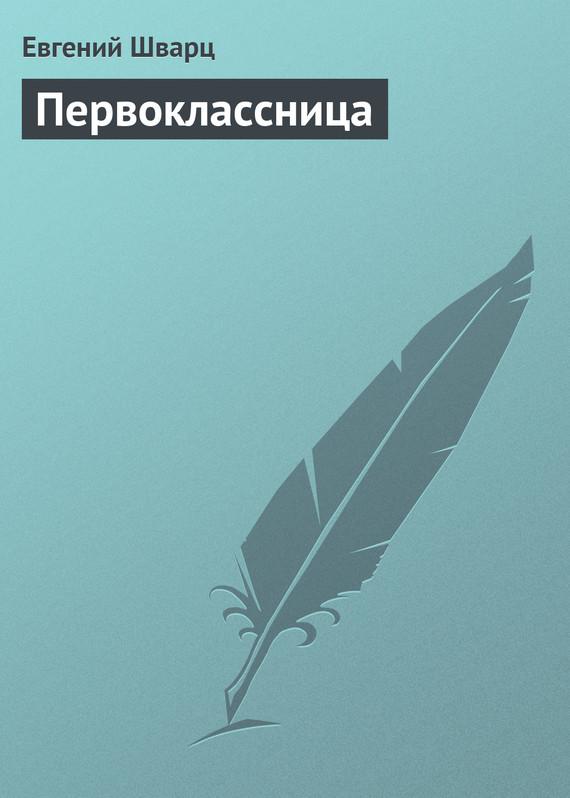 Первоклассница ( Евгений Шварц  )