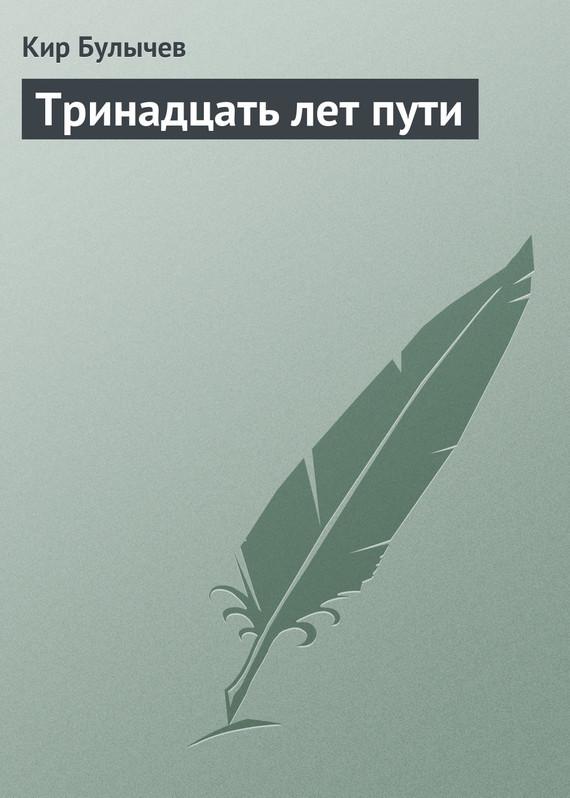 Кир Булычев Тринадцать лет пути антей голубицкая путевку в брянске