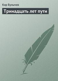 Булычев, Кир  - Тринадцать лет пути