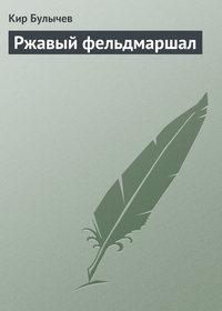 - Ржавый фельдмаршал