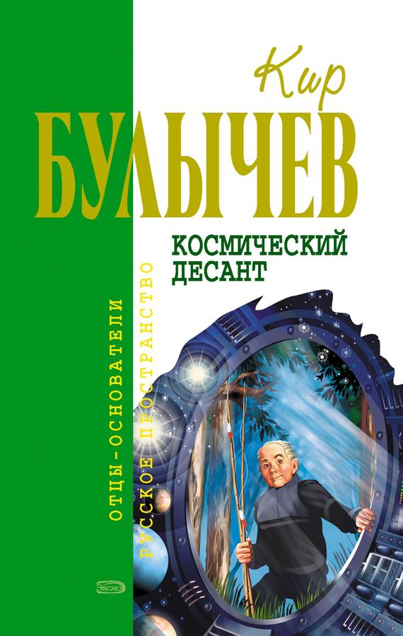 Кир Булычев Космический десант (сборник) кир булычев клин клином