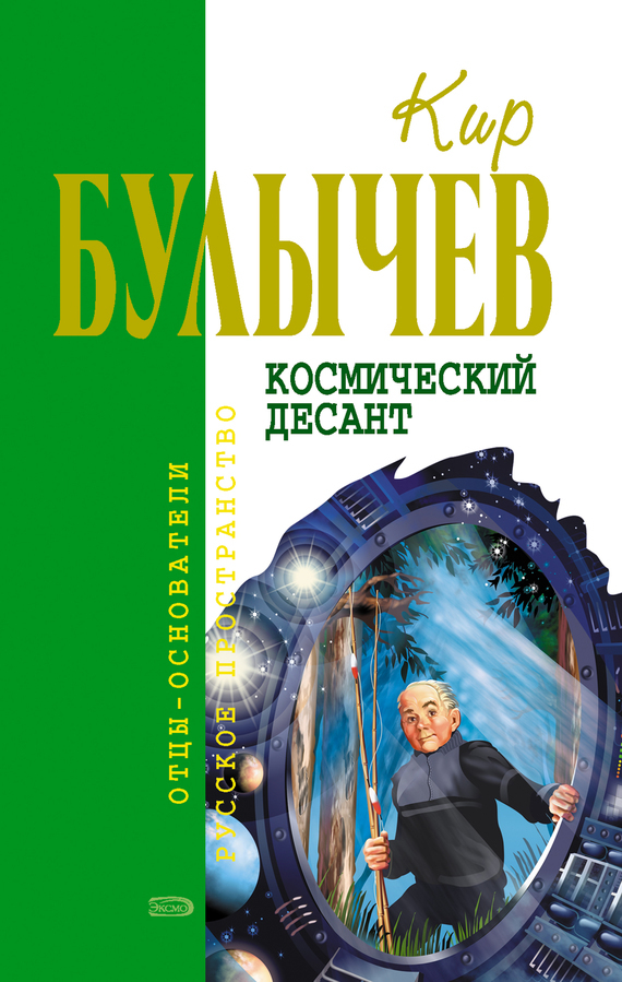 Кир Булычев Космический десант (сборник) кир булычев гусляр 2000 сборник