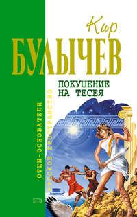Булычев, Кир  - Покушение на Тесея