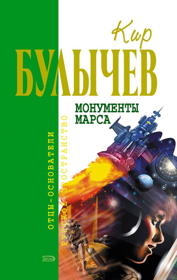 Кир Булычев - Монументы Марса (сборник)