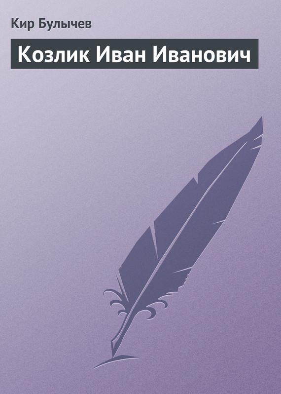 Кир Булычев - Козлик Иван Иванович