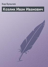 Булычев, Кир  - Козлик Иван Иванович