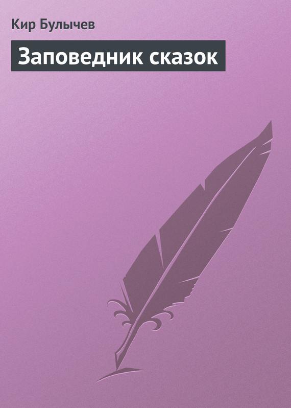 Кир Булычев - Заповедник сказок