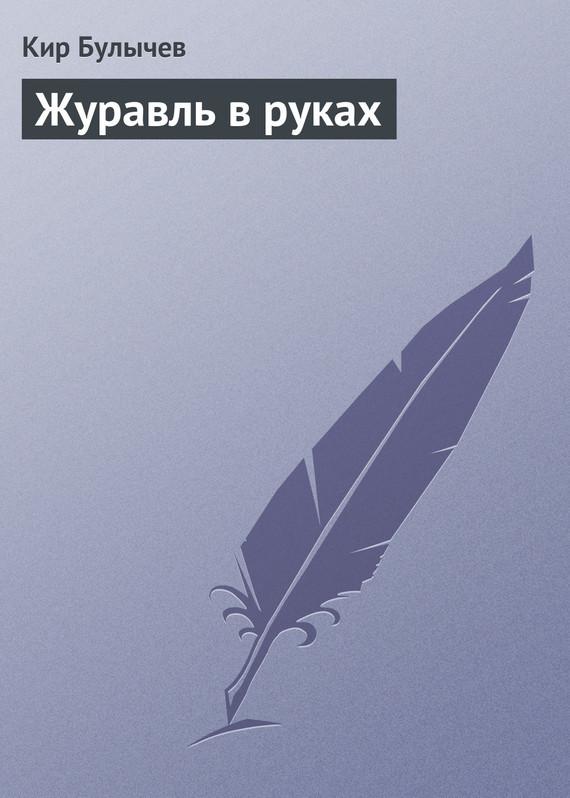 все цены на Кир Булычев Журавль в руках онлайн