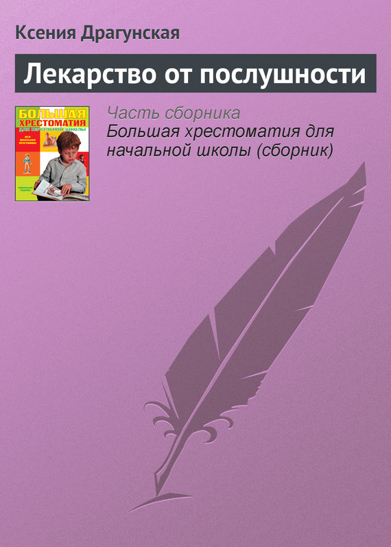 Ксения Драгунская Лекарство от послушности лекарство вильпрафен где в г хабаровске цена