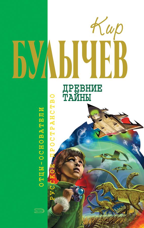Кир Булычев Древние тайны (сборник) булычев к алиса и крестоносцы