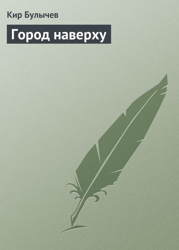 Кир Булычев Город наверху