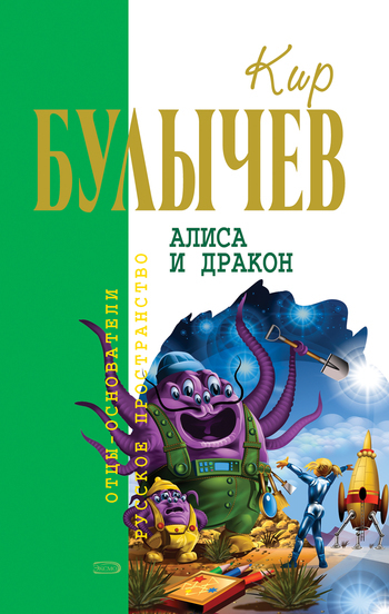 Кир Булычев Алиса и дракон (сборник) булычев к алиса и крестоносцы