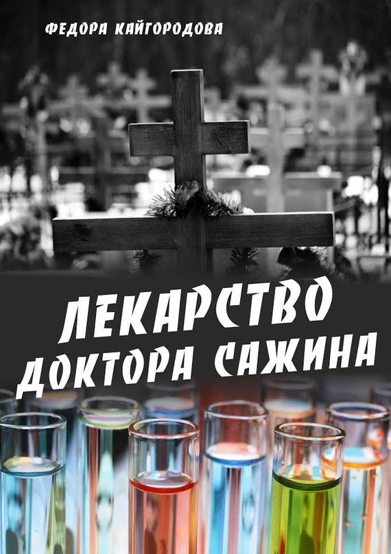 Федора Кайгородова Лекарство доктора Сажина канди лекарство для пчел
