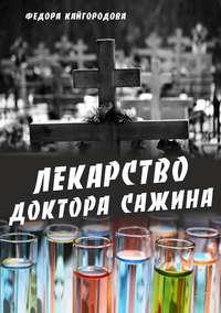 Кайгородова, Федора  - Лекарство доктора Сажина