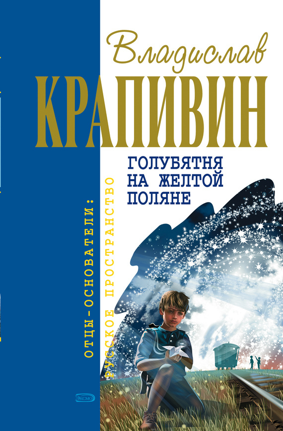 Владислав Крапивин Голубятня на желтой поляне голубятня на жёлтой поляне