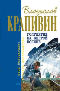 Крапивин, Владислав  - Голубятня на желтой поляне