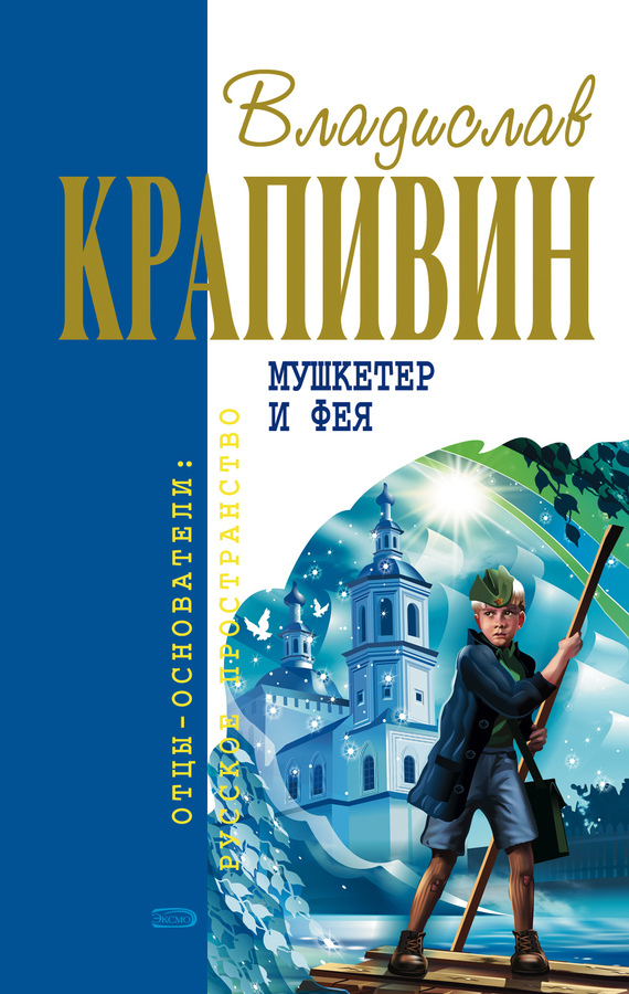 Владислав Крапивин Мушкетер и фея мушкетер и фея и другие истории из жизни джонни воробьева