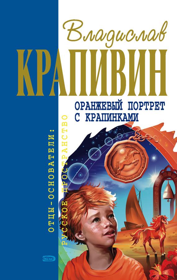 Владислав Крапивин Оранжевый портрет с крапинками
